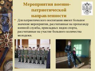 Мероприятия военно- патриотической направленности Для патриотического воспита