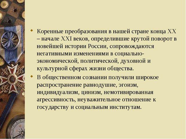 Коренные преобразования в нашей стране конца XX – начале XXI веков, определив...