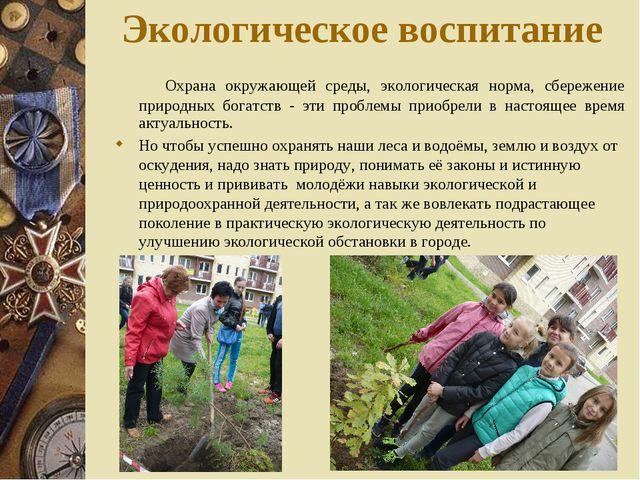 Экологическое воспитание Охрана окружающей среды, экологическая норма, сбереж...