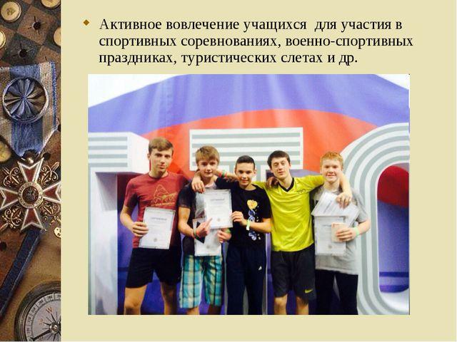 Активное вовлечение учащихся для участия в спортивных соревнованиях, военно-с...