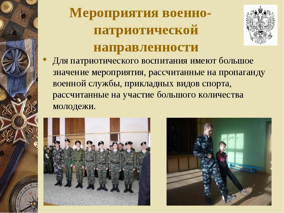 Мероприятия военно- патриотической направленности Для патриотического воспита...