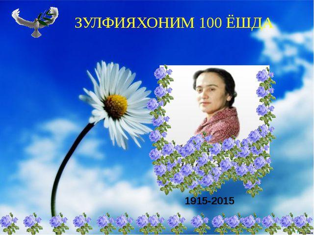 ЗУЛФИЯХОНИМ 100 ЁШДА 1915-2015