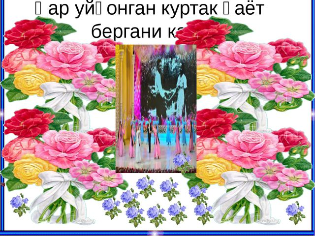 Ҳар уйғонган куртак ҳаёт бергани каби