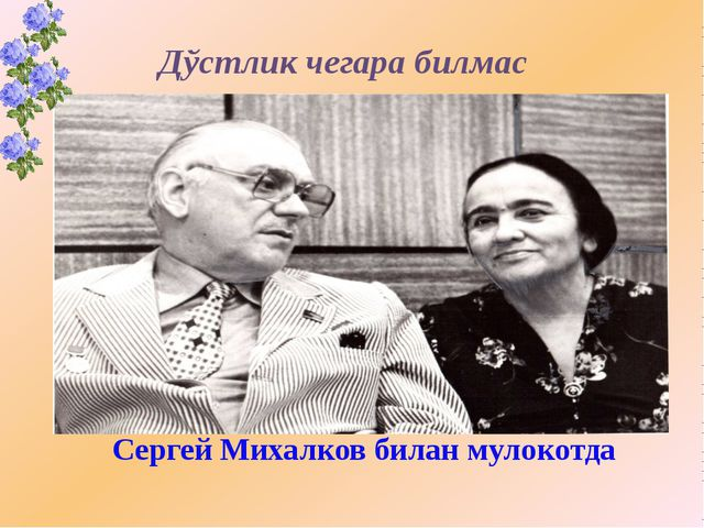 Дўстлик чегара билмас Сергей Михалков билан мулокотда