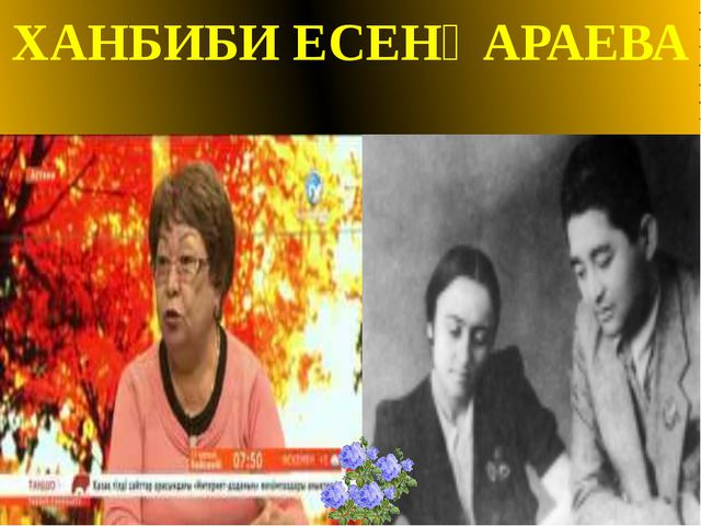ХАНБИБИ ЕСЕНҚАРАЕВА
