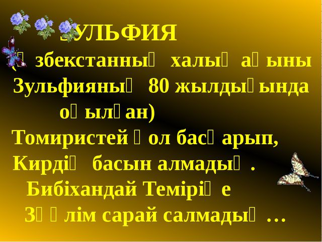 ЗУЛЬФИЯ (Өзбекстанның халық ақыны Зульфияның 80 жылдығында оқылған) Томиристе...