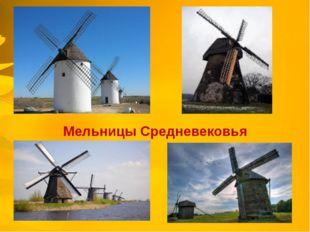 Мельницы Средневековья
