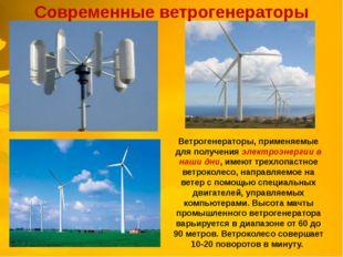 Ветрогенераторы, применяемые для получения электроэнергии в наши дни, имеют
