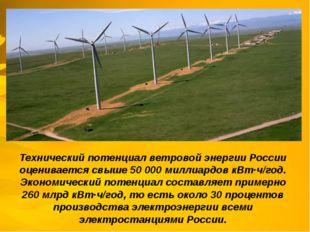 Технический потенциал ветровой энергии России оценивается свыше 50 000 миллиа