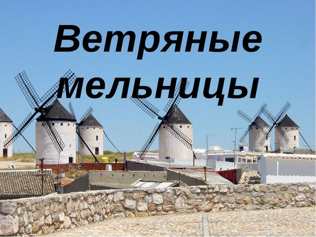 Ветряные мельницы