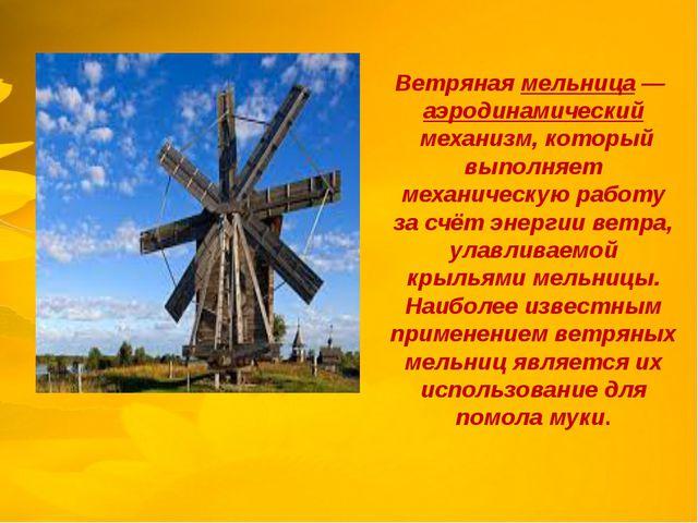 Ветрянаямельница—аэродинамическиймеханизм, который выполняет механическую...