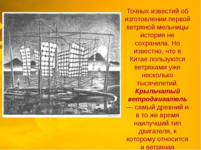 Точных известий об изготовлении первой ветряной мельницы история не сохранил...