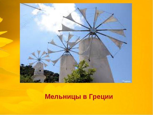 Мельницы в Греции