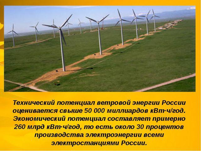 Технический потенциал ветровой энергии России оценивается свыше 50 000 миллиа...