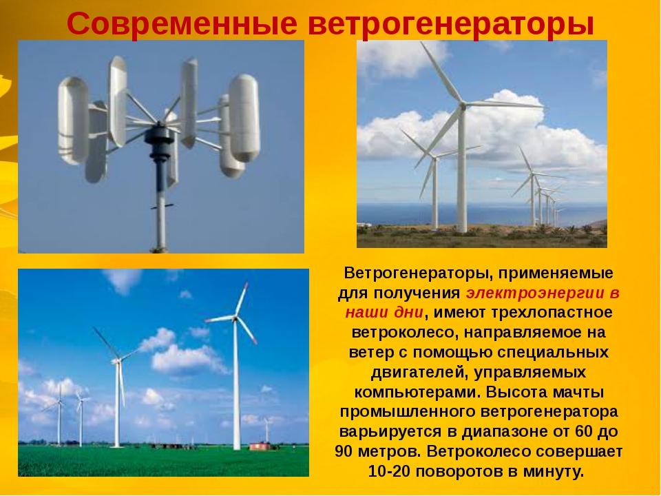 Ветрогенераторы, применяемые для получения электроэнергии в наши дни, имеют...