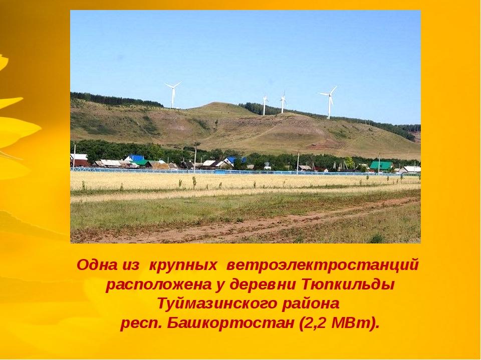 Одна из крупных ветроэлектростанций расположена у деревни Тюпкильды Туймазин...