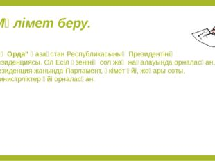 """Мәлімет беру. """" Ақ Орда"""" Қазақстан Республикасының Президентінің резиденциясы"""