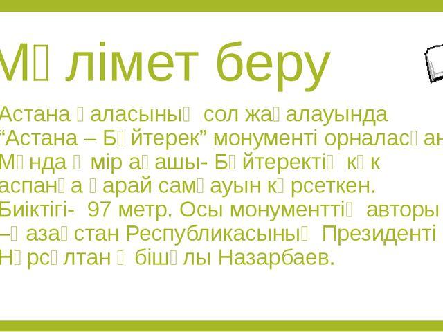 """Мәлімет беру Астана қаласының сол жағалауында """"Астана – Бәйтерек"""" монументі о..."""