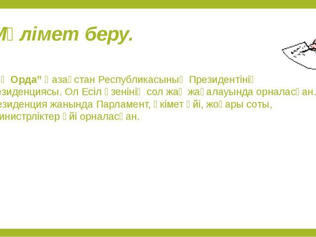 """Мәлімет беру. """" Ақ Орда"""" Қазақстан Республикасының Президентінің резиденциясы..."""