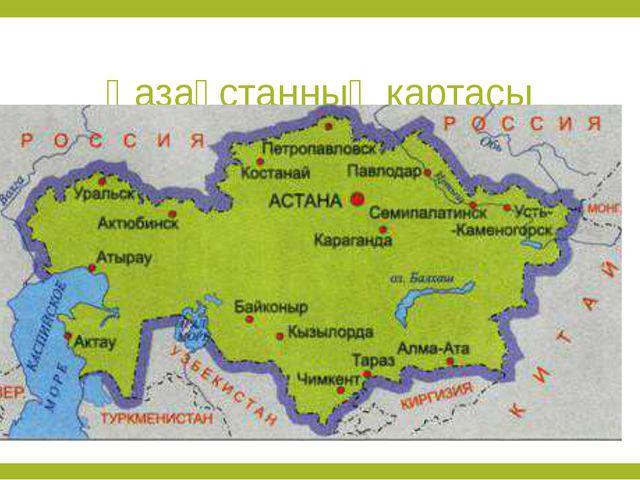 Қазақстанның картасы