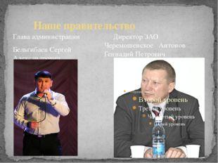 Наше правительство Глава администрации Бельгибаев Сергей Александрович Дирек