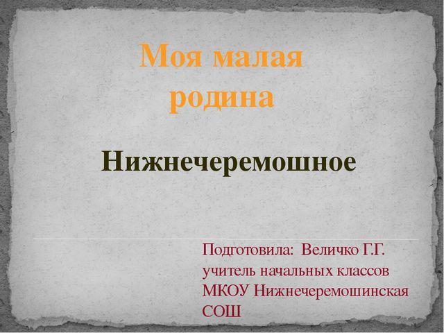 Подготовила: Величко Г.Г. учитель начальных классов МКОУ Нижнечеремошинская С...