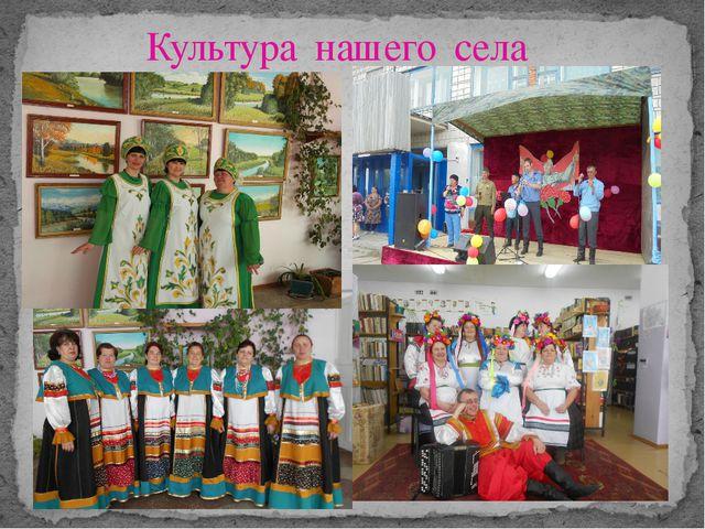 Культура нашего села