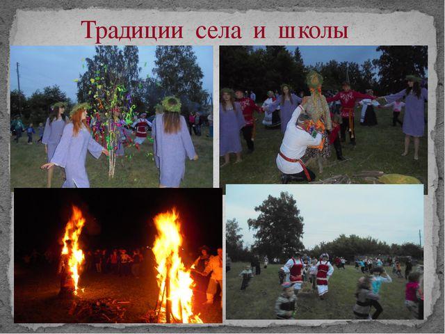 Традиции села и школы