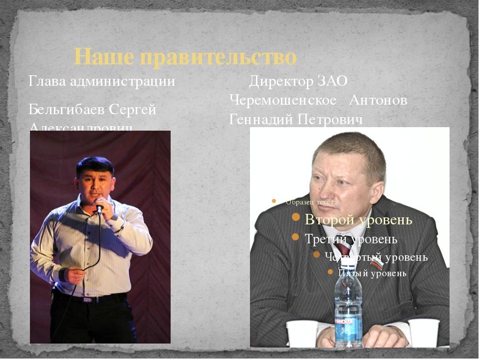 Наше правительство Глава администрации Бельгибаев Сергей Александрович Дирек...