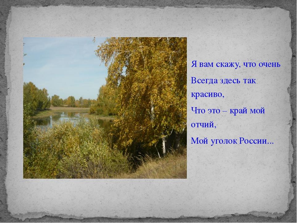 Я вам скажу, что очень Всегда здесь так красиво, Что это – край мой отчий, М...