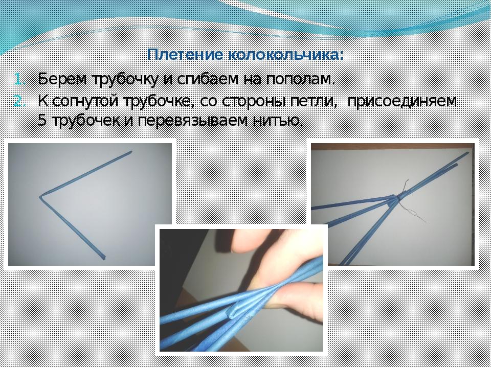 Плетение колокольчика: Берем трубочку и сгибаем на пополам. К согнутой трубоч...