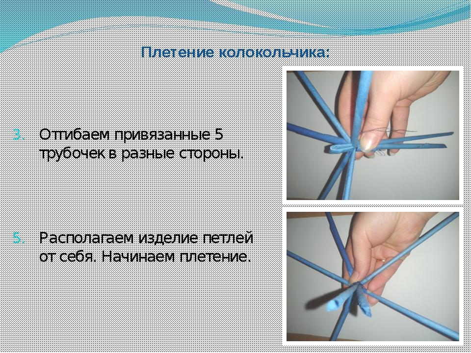 Плетение колокольчика: Отгибаем привязанные 5 трубочек в разные стороны. Расп...