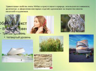 Удивительные свойства ленты Мёбиуса присутствуют в природе, используются в жи