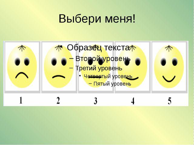 Выбери меня!