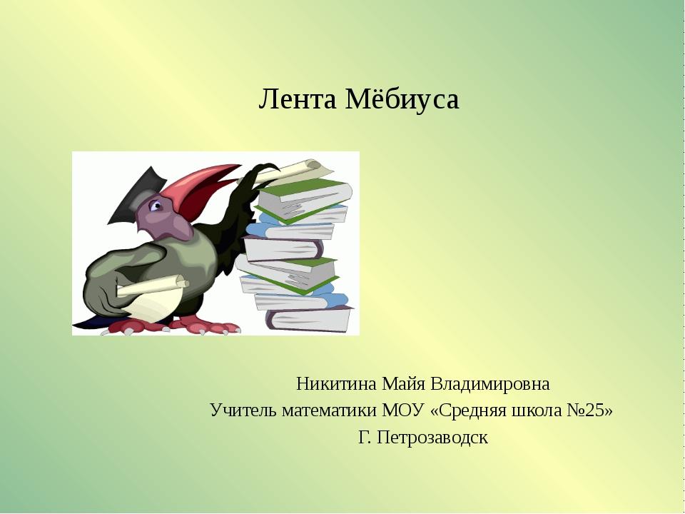 Лента Мёбиуса Никитина Майя Владимировна Учитель математики МОУ «Средняя шк...