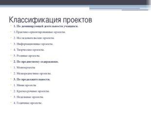 Классификация проектов 1. По доминирующей деятельности учащихся. 1.Практико-о