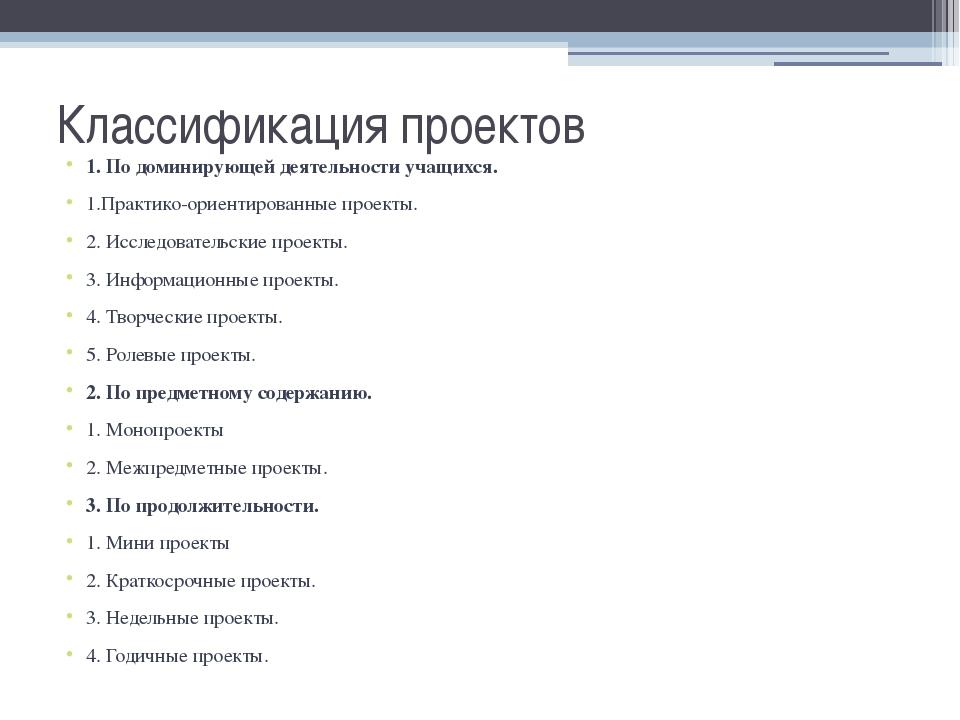 Классификация проектов 1. По доминирующей деятельности учащихся. 1.Практико-о...