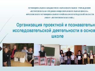 Организация проектной и познавательно-исследовательской деятельности в основн