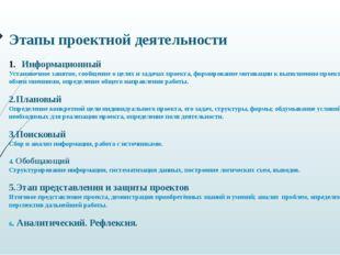 Этапы проектной деятельности Информационный Установочное занятие, сообщение о
