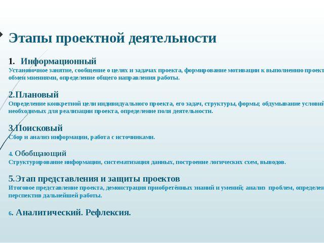 Этапы проектной деятельности Информационный Установочное занятие, сообщение о...