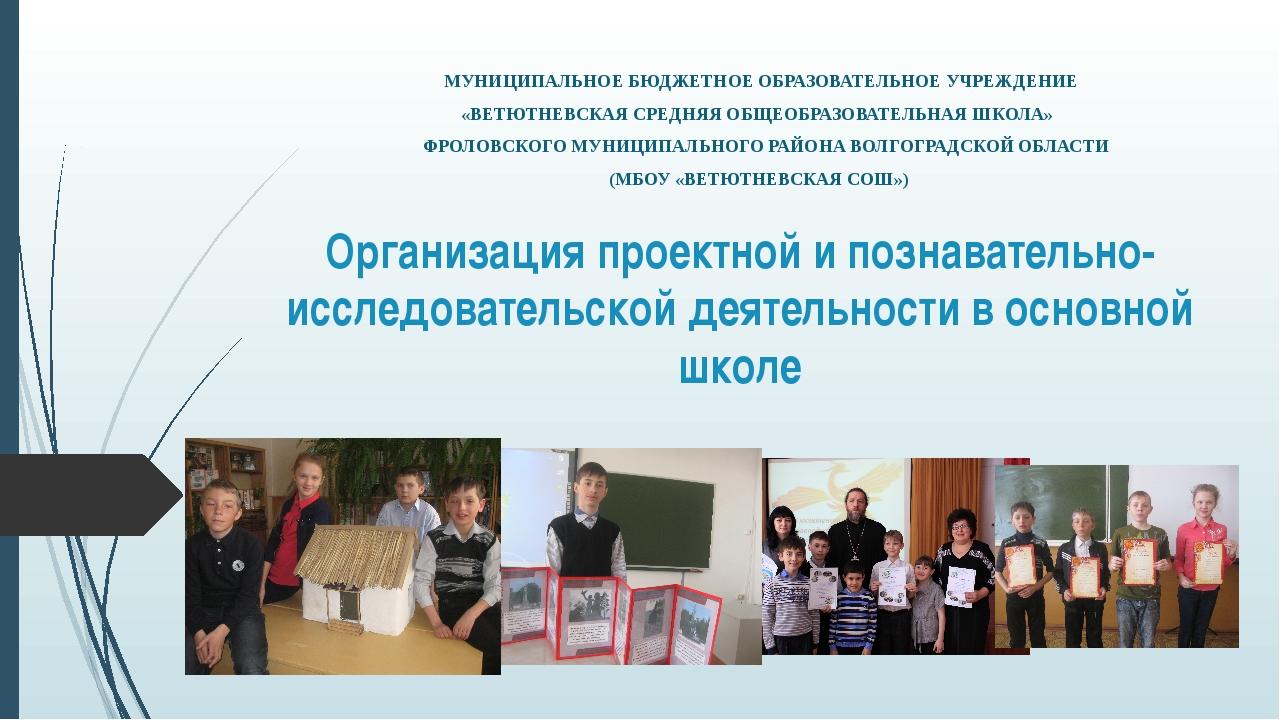 Организация проектной и познавательно-исследовательской деятельности в основн...