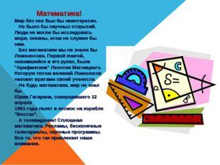 Математика! Мир без нее был бы неинтересен. Не было бы научных открытий. Люди
