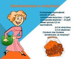 Килограмм картофеля стоит 11 руб., килограмм капусты – 7 руб., килограмм морк