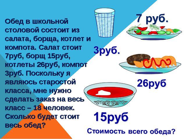 Обед в школьной столовой состоит из салата, борща, котлет и компота. Салат ст...