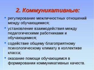 2. Коммуникативные: регулирование межличностных отношений между обучающимися;