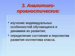 3. Аналитико-прогностические: изучение индивидуальных особенностей обучающихс