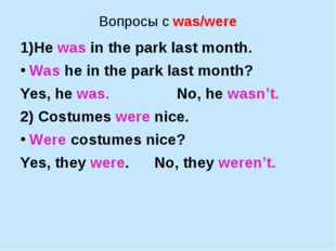 Вопросы с was/were 1)He was in the park last month. Was he in the park last m