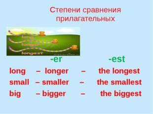 Степени сравнения прилагательных -er -est long – longer – the longest small –
