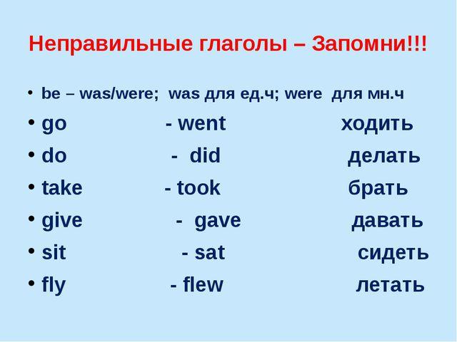 Неправильные глаголы – Запомни!!! be – was/were; was для ед.ч; were для мн.ч...