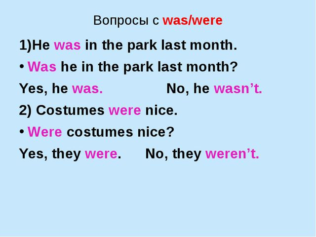 Вопросы с was/were 1)He was in the park last month. Was he in the park last m...